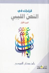 قراءات في النص الليبي - 1