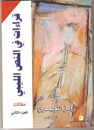 قراءات في النص الليبي - 2