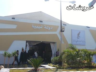 مشاركة ليبيا في معرض الكتاب