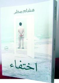 غلاف-رواية-اختفاء