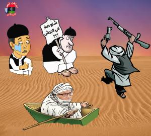 عن صفحة كاريكاتير مواطن ليبي