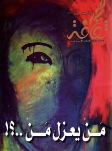 غلاف مجلة ثقافة