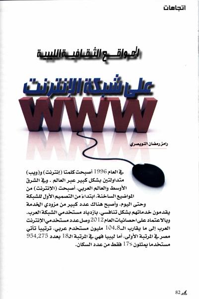 مقالي بمجلة ثقافة
