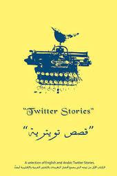 قصص تويترية