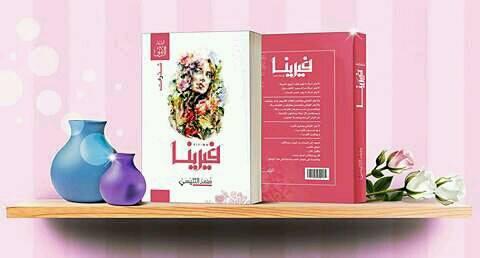 كتاب فيرينا للكاتب الشاب محمد التليسي.