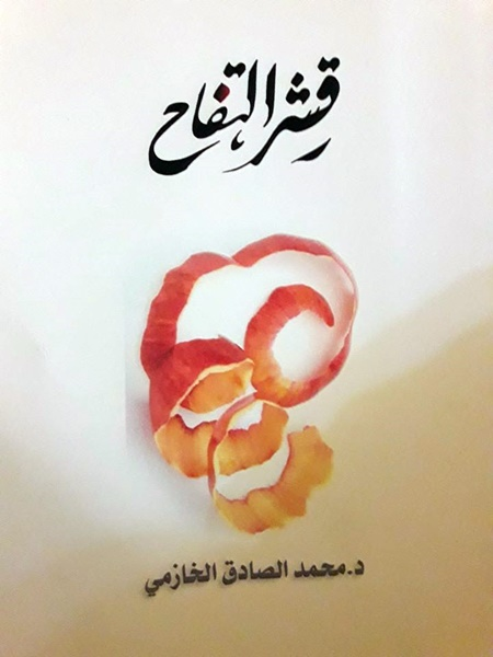 كتاب قشر التفاح للدكتور محمد الخازمي.